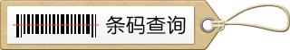 條(tiao)碼查詢
